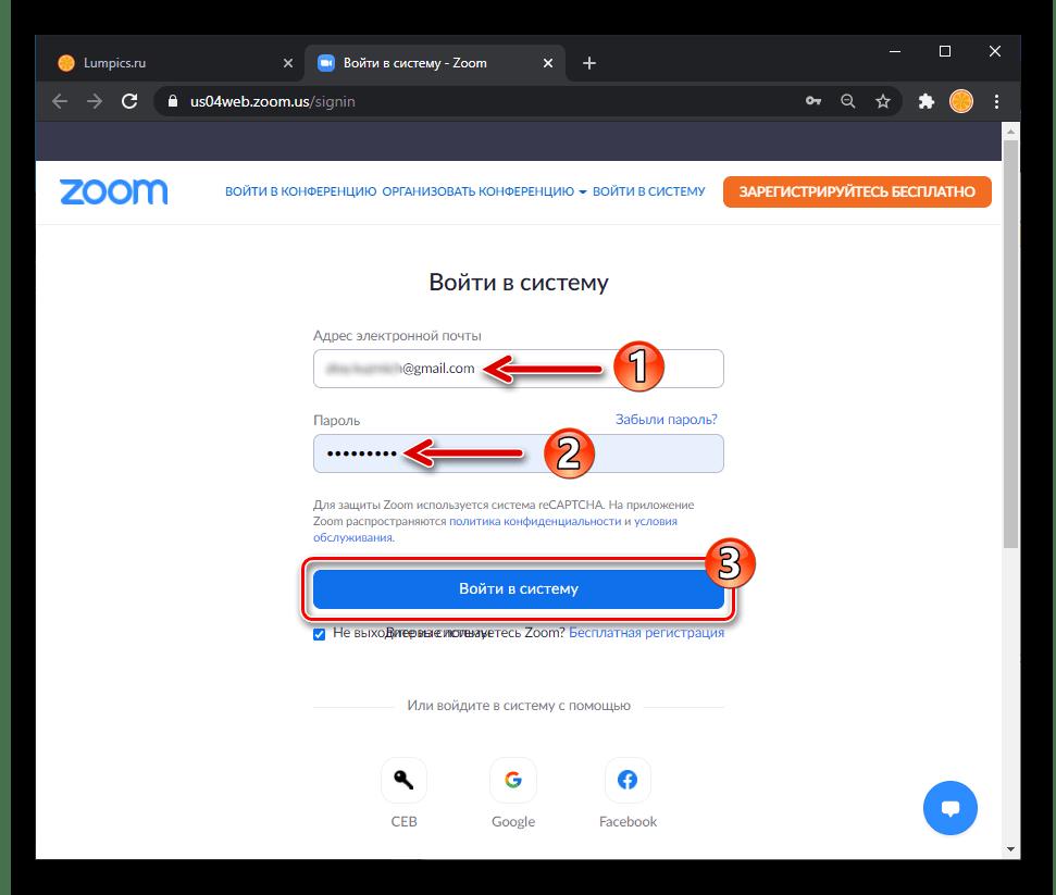 Zoom для Windows авторизация на веб-странице управления профилем для активации синхронизации контактов с облачным сервисом