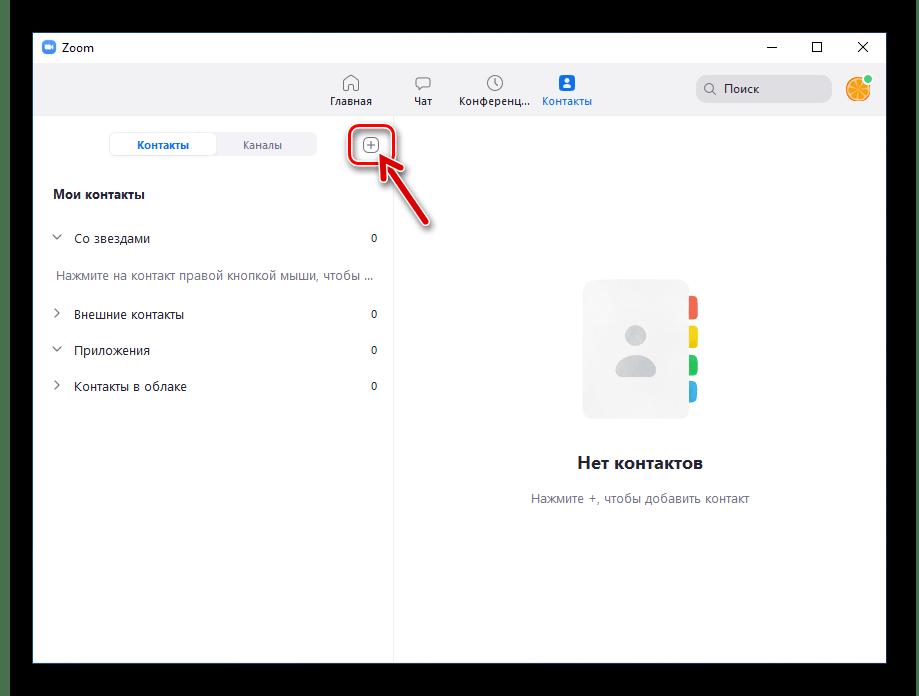 Zoom для Windows кнопка Добавить контакт в программе