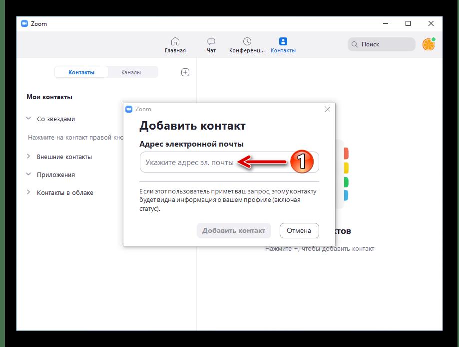 Zoom для Windows поле ввода адреса эл. почты другого пользователя сервиса для его добавления в Контакты