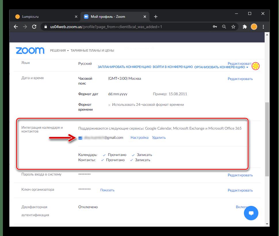 Zoom для Windows Проверка фактора привязанности Гугл Аккаунта к сервису на веб-странице настройки профиля