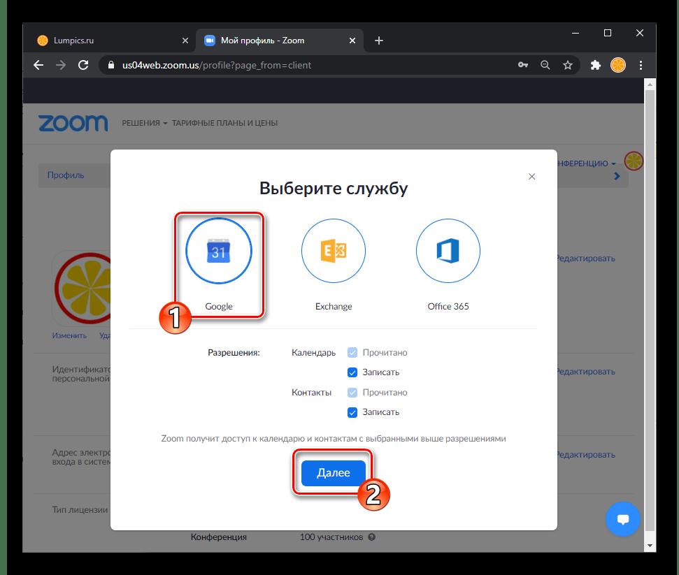 Zoom для Windows Выбор облачной службы для синхронизации Контактов на странице управления профилем