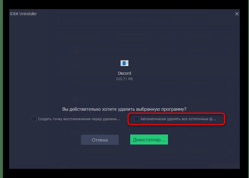 Активация очистки остаточных файлов для удаления Discord с компьютера полностью через IObit Uninstaller