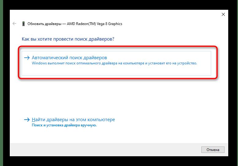 Автоматический поиск апдейтов в интернете для проверки обновления драйверов на Windows 10