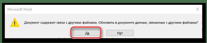 Автоматическое предложение обновить связь файла с таблицей Excel в текстовом документе Word