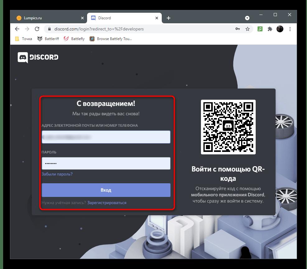 Авторизация на портале разработчиков для создания бота в Discord