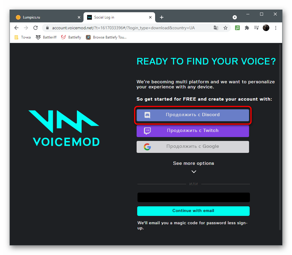 Авторизация на сайте для изменения голоса в Discord через Voicemod