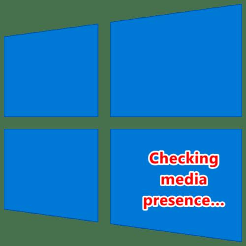 «checking media presence при загрузке» windows 10