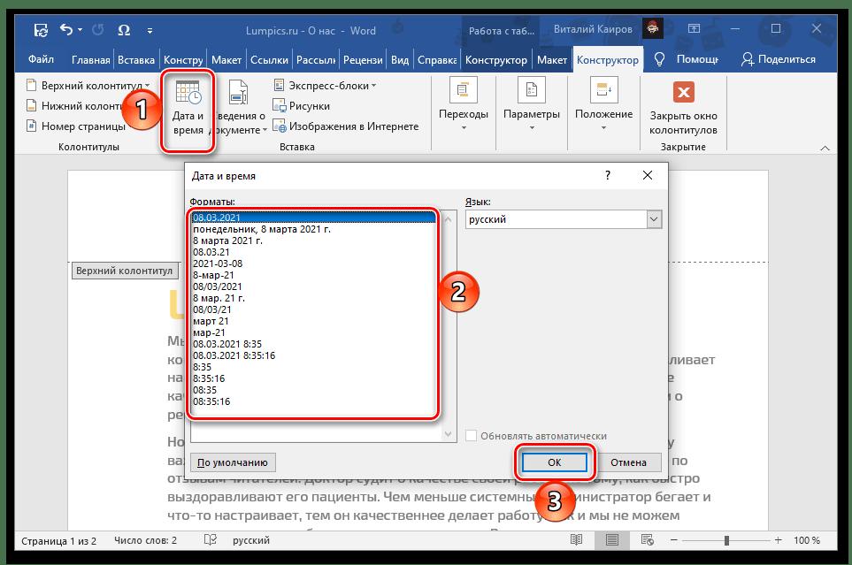 Добавить сведения о дате и времени в верхнем колонтитуле в документе Microsoft Word