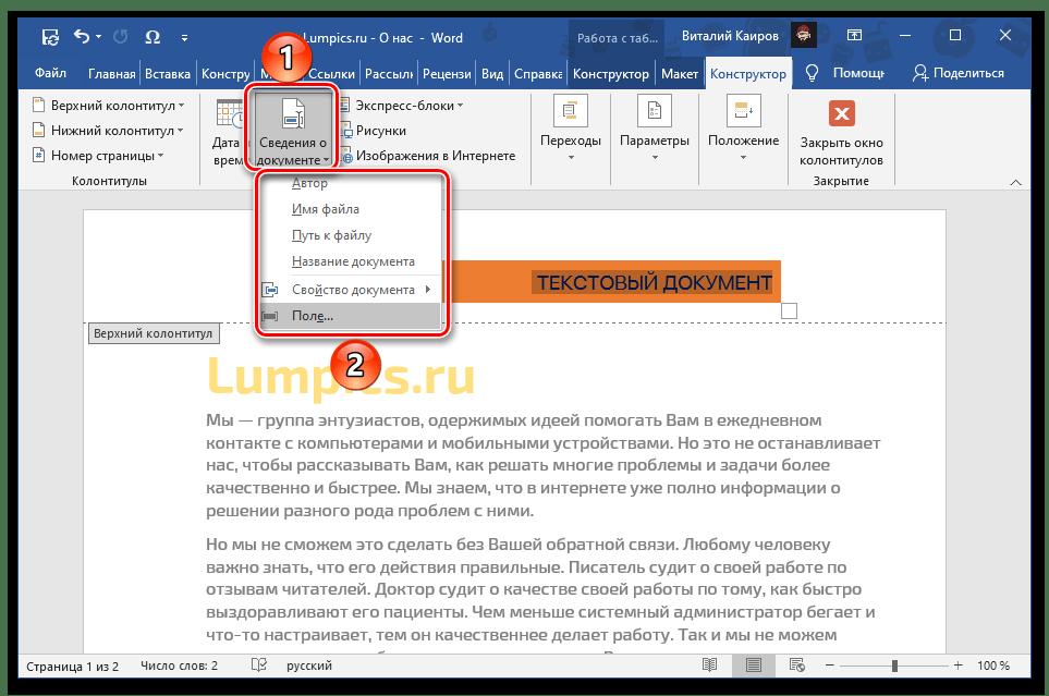 Добавить сведения о документе в верхнем колонтитуле в документе Microsoft Word