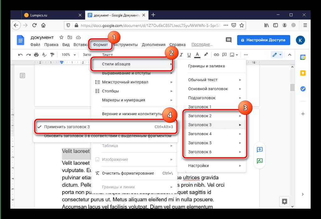 Добавить заголовки других уровней в документе Google Docs для создания содержания