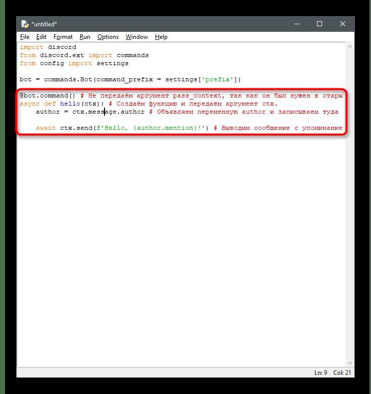 Добавление команд в основной файл для создания бота в Discord при помощи Python