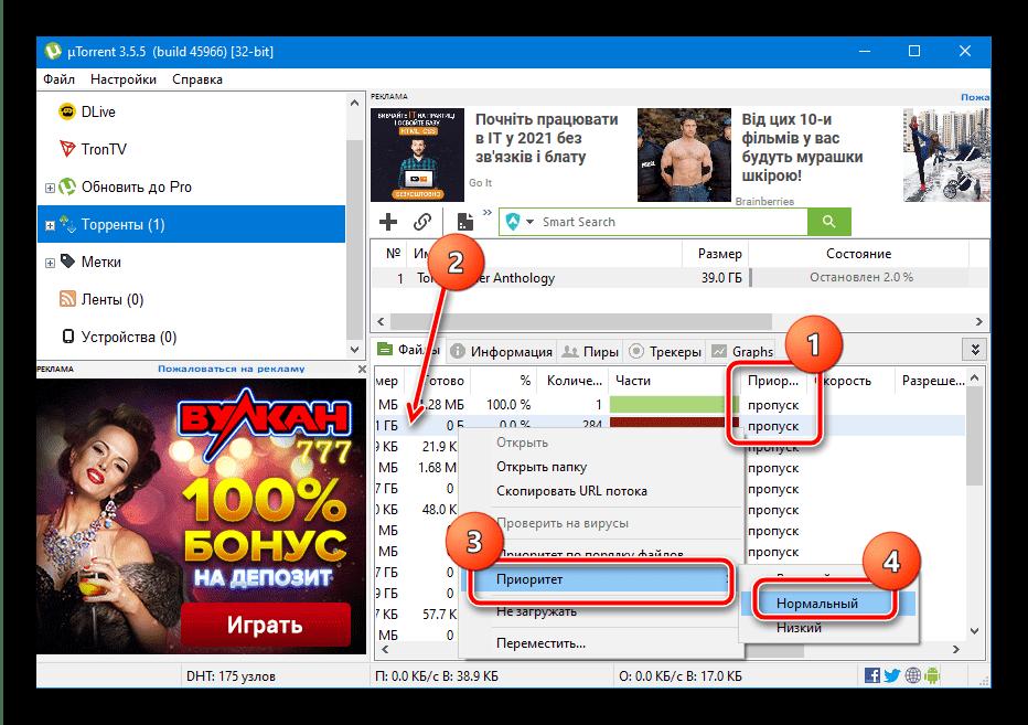 Догрузка пропущенных файлов в μTorrent чтобы перехешировать торрент и докачать файлы