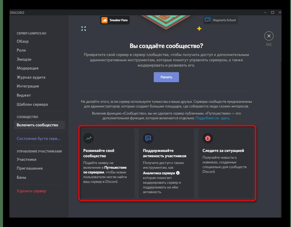 Дополнительная информация о переводе в сообщество при настройке сервера в Discord на компьютере