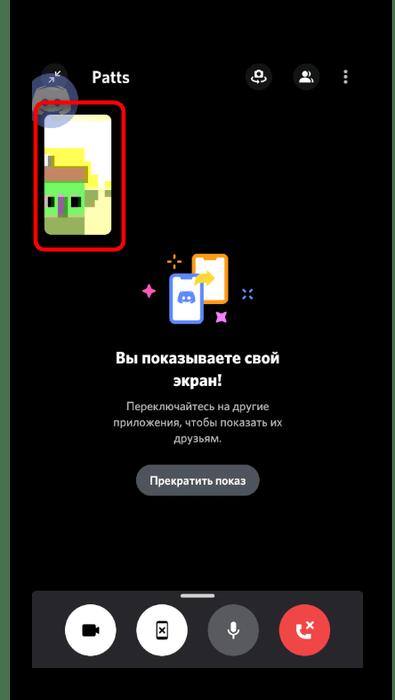 Дополнительное отображение веб-камеры при демонстрации экрана пользователю через мобильное приложение Discord