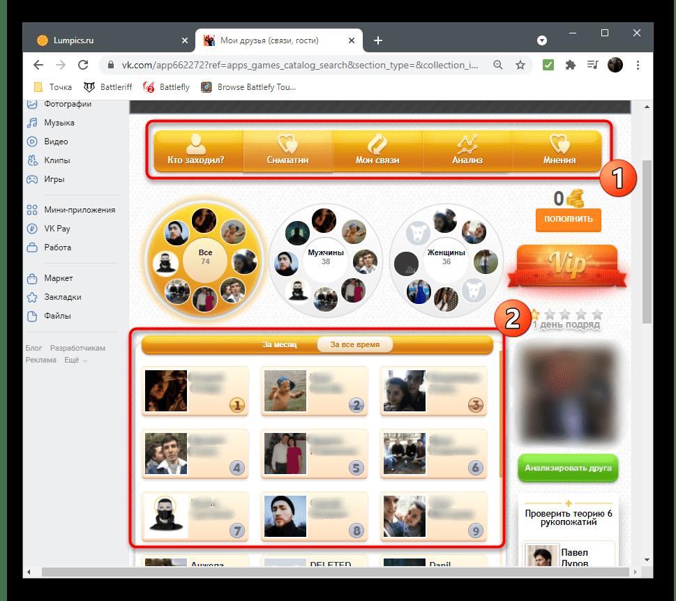 Дополнительные функции приложения Мои друзья (связи, гости) для просмотра гостей ВКонтакте