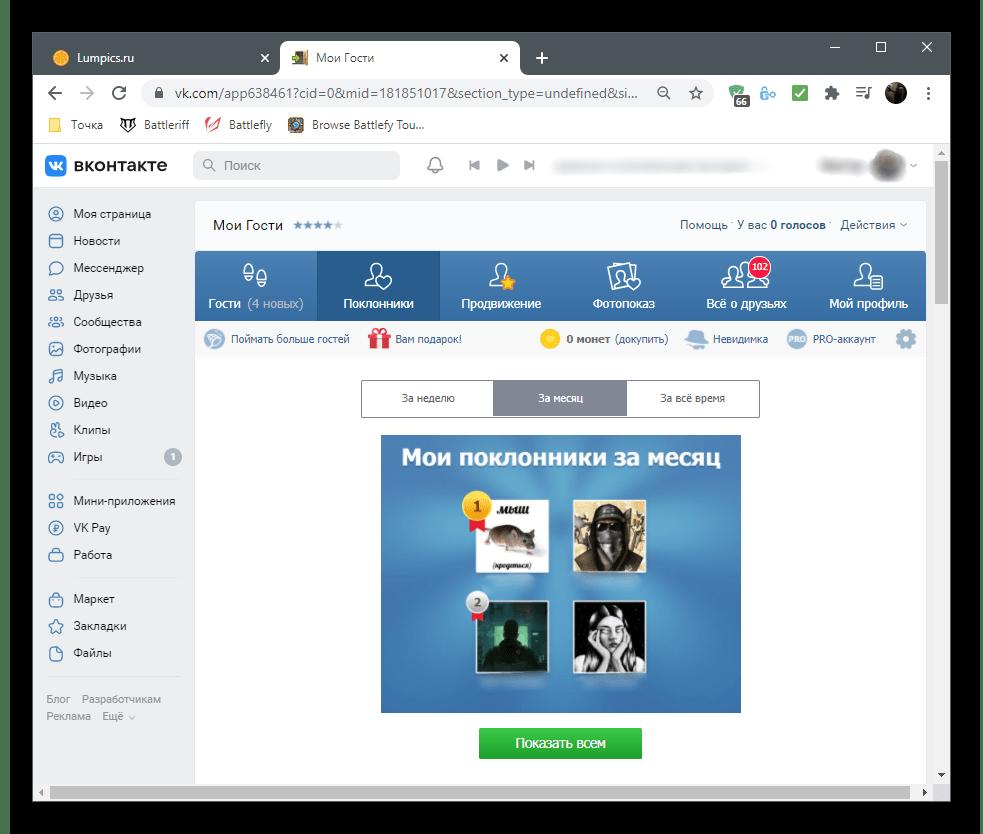 Дополнительные функции приложения Мои гости для просмотра гостей ВКонтакте