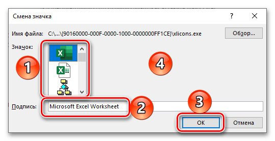 Дополнительные параметры специальной вставки файла с таблицей Excel в текстовый документ Word
