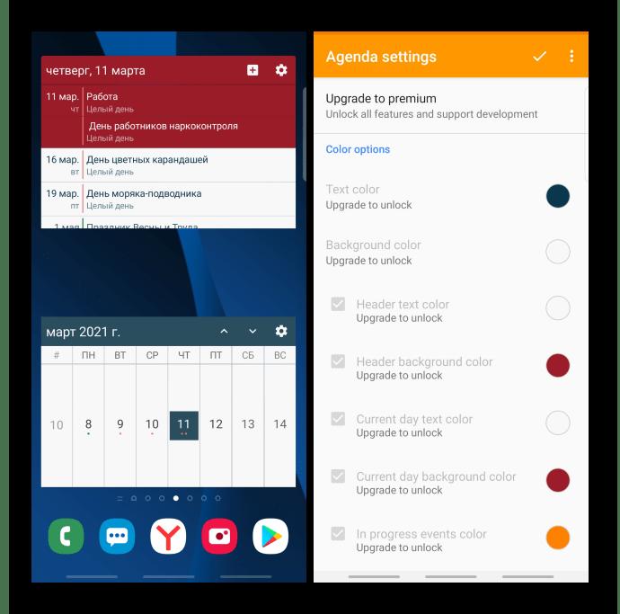 Виджеты календарей для устройств с Android