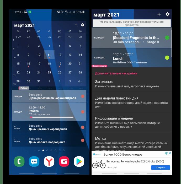 Экран настроек Your Calendar Widget