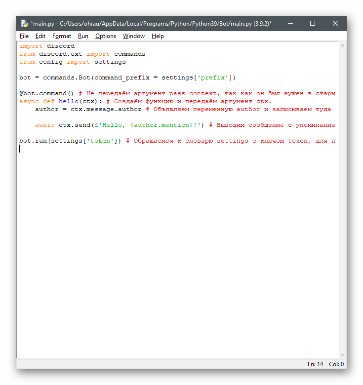 Использование альтернативного кода для создания бота в Discord при помощи Python