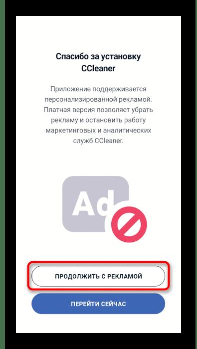 Использование бесплатной версии CCleaner для удаления приложения Discord на мобильном устройстве