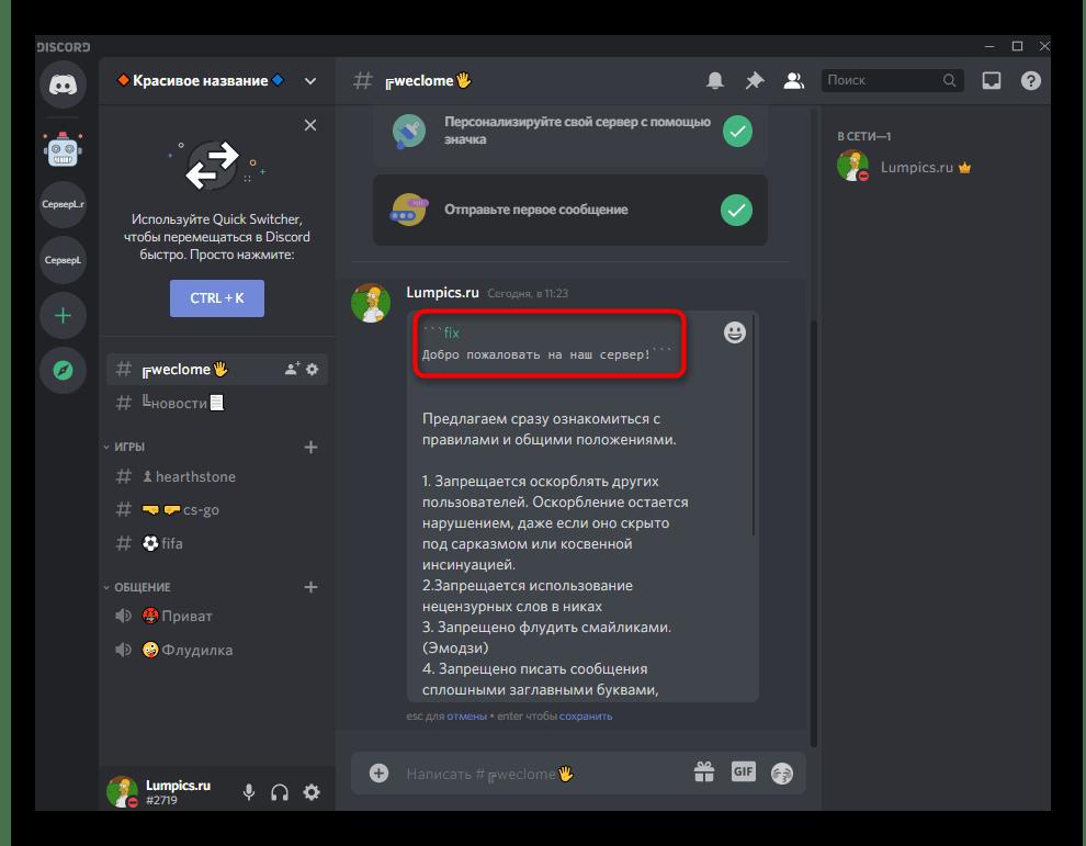 Использование кода при редактировании оформления правил для красивого оформления сервера в Discord