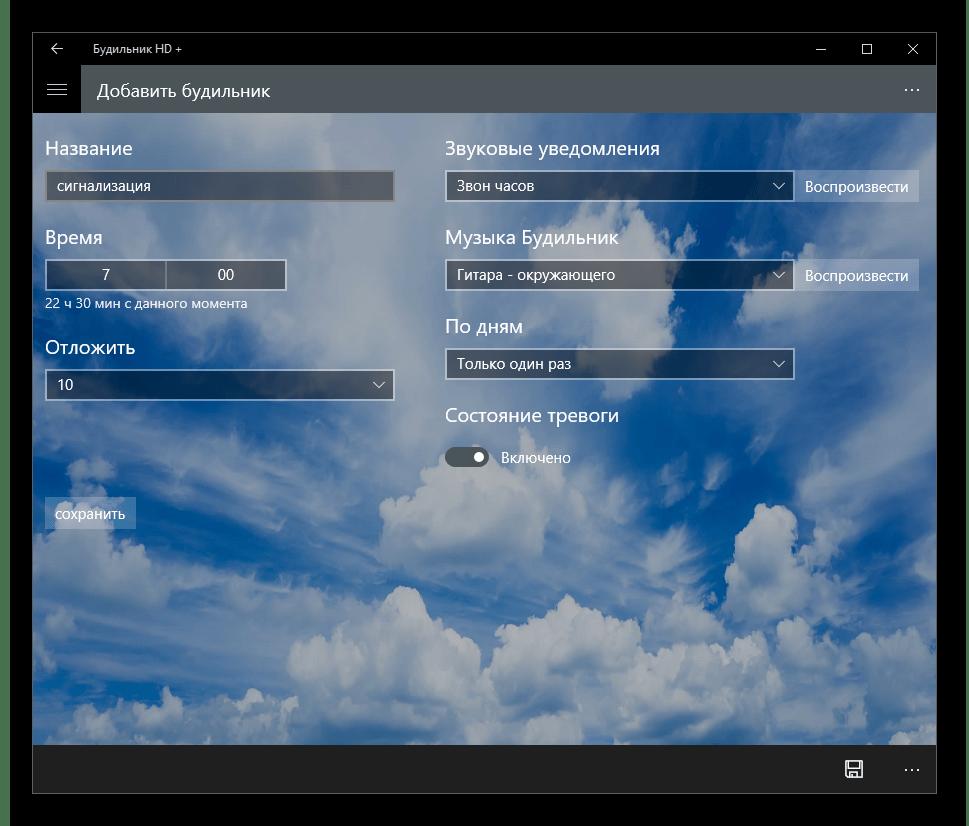 Использование приложения Alarm Clock HD+ для установки будильника на компьютере