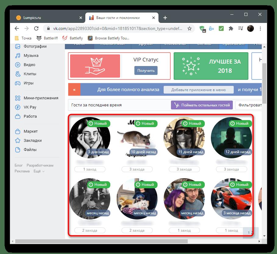 Использование приложения Ваши гости и поклонники для просмотра гостей ВКонтакте