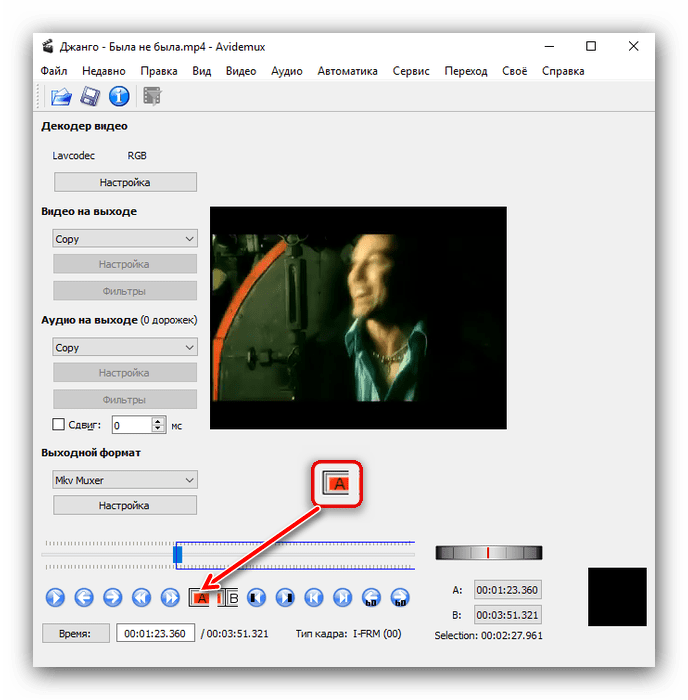 Использование программы Avidemux для обрезки видео на компьютере