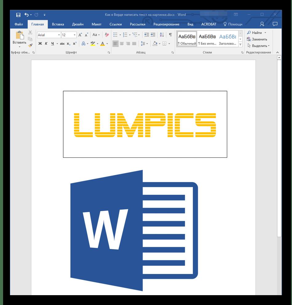 Использование программы Microsoft Word для наложения надписи на фотографию