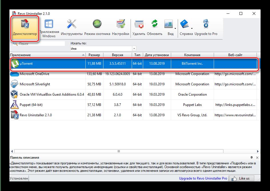 Использование стороннего деинсталлятора для решения проблемы «Системе не удаётся найти указанный путь» в μTorrent