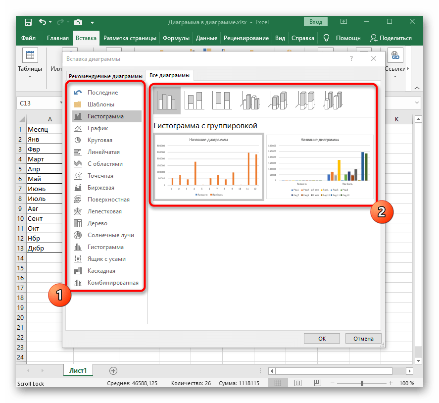Использование встроенных инструментов для создания круговой диаграммы в Microsoft Excel