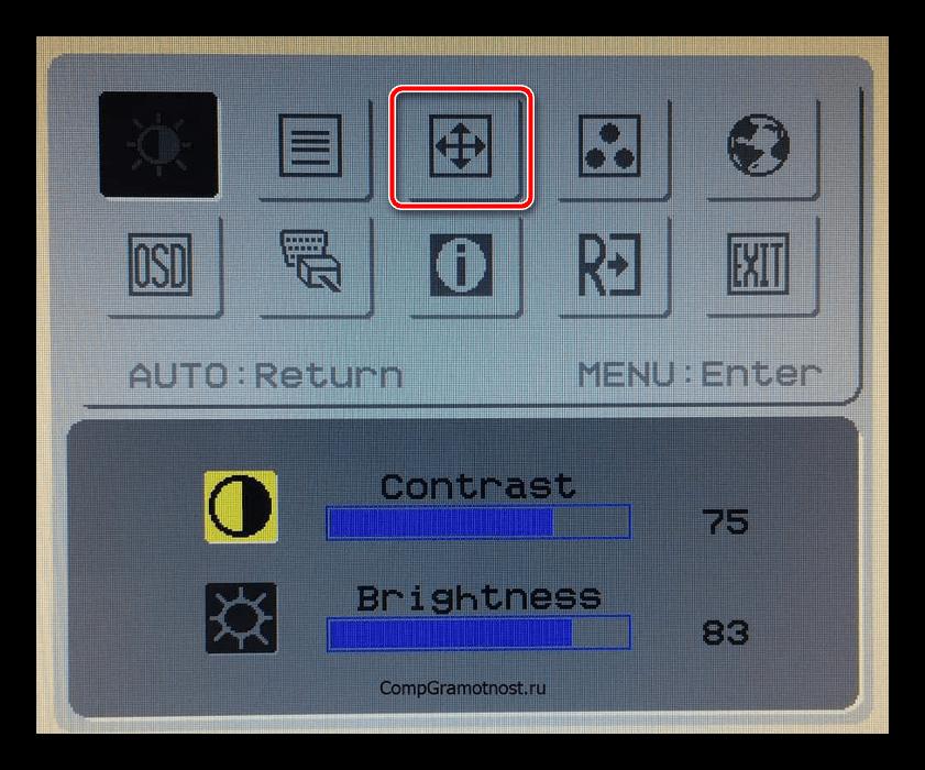 Использовать настройки положения для сужения экрана монитора на компьютере