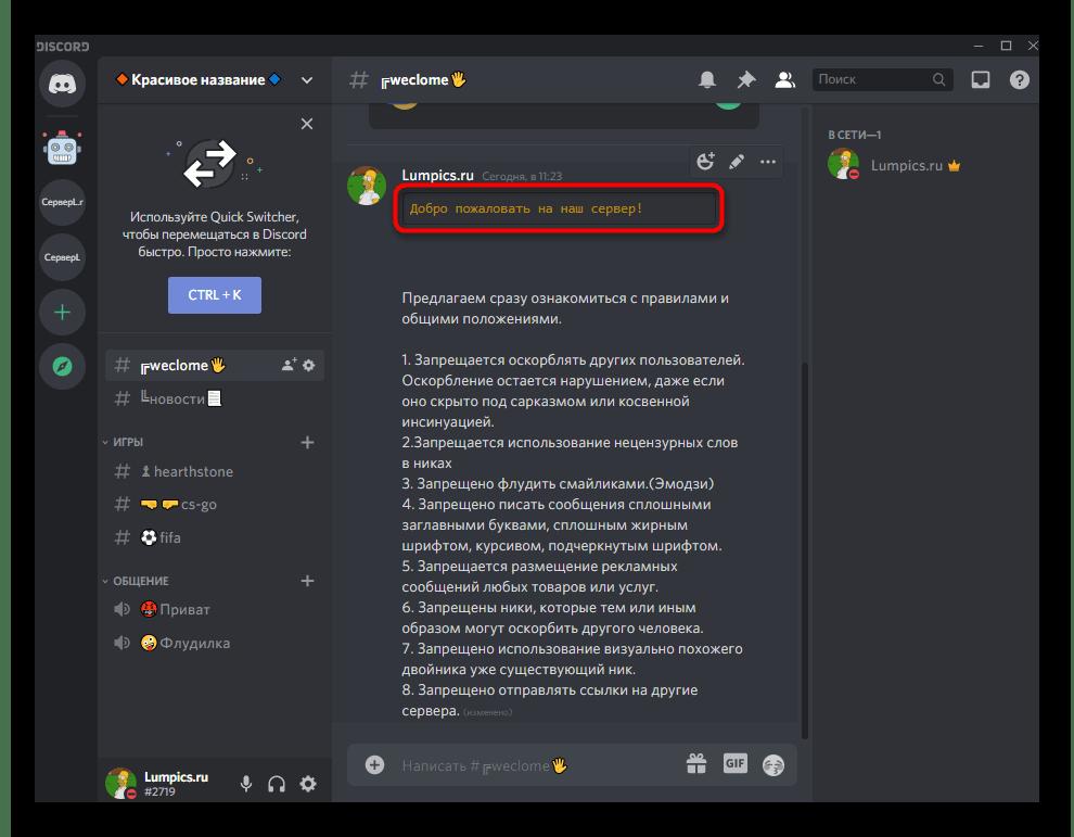 Изменение цвета строк в правилах для красивого оформления сервера в Discord