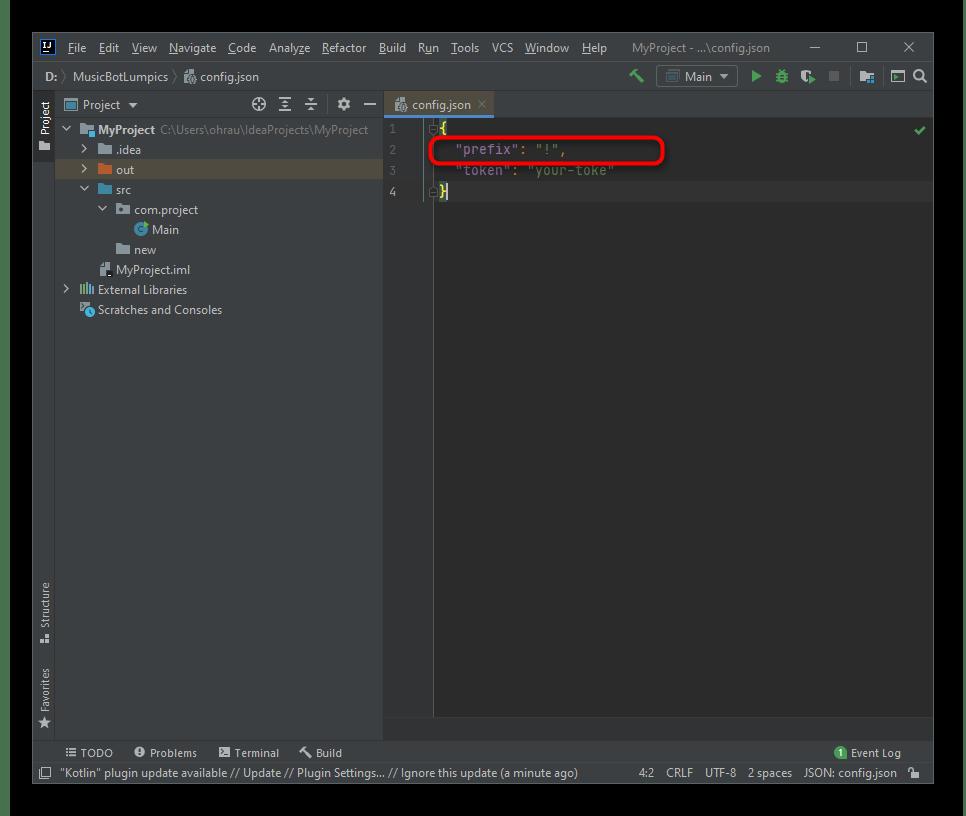Изменение префикса при редактировании конфигурационного файла для создания музыкального бота в Discord