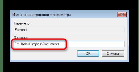 Изменение второго значения пути для переименования папки Пользователи в Windows 7