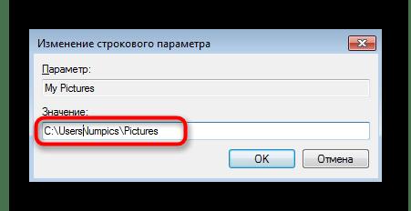 Изменение значения параметра в редакторе реестра для переименования папки Пользователи в Windows 7