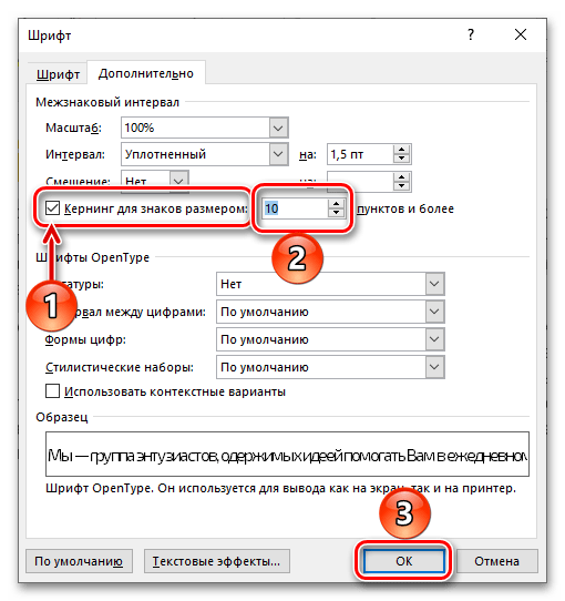 Изменения кернинга для уменьшения расстояния между буквами в документе Microsoft Word