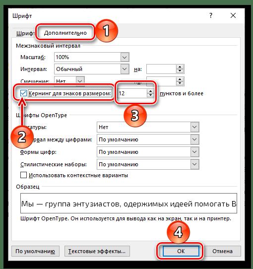 Изменения кернинга для увеличения интервала между буквами в документе Microsoft Word