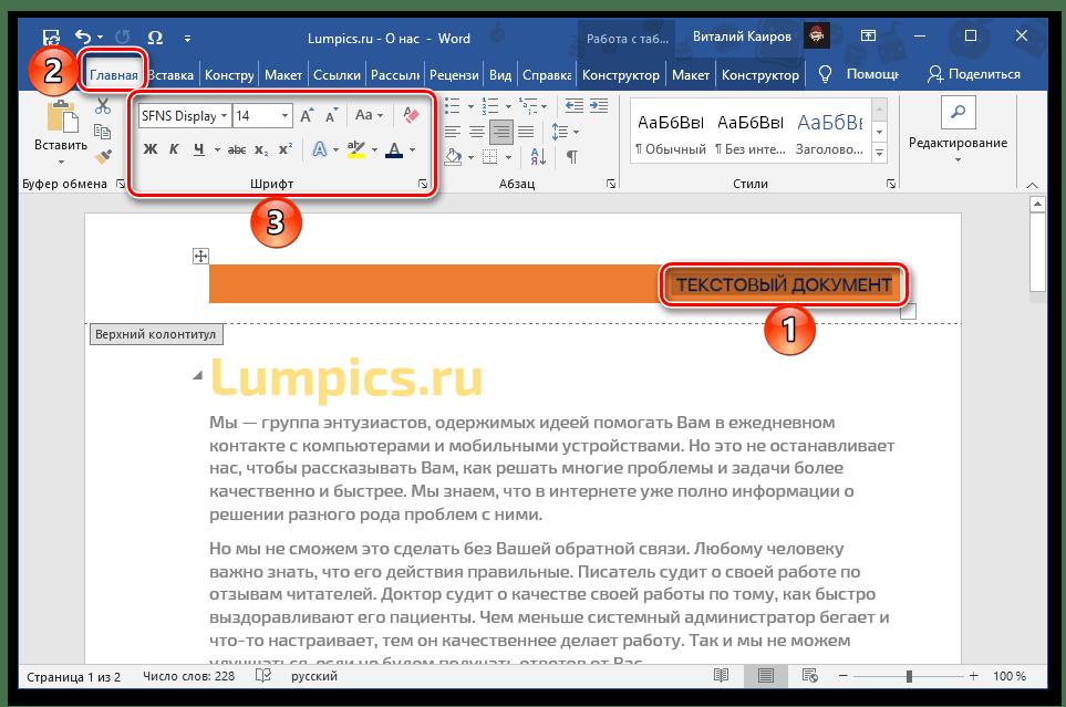 Изменить текст и шрифт в верхнем колонтитуле в документе Microsoft Word