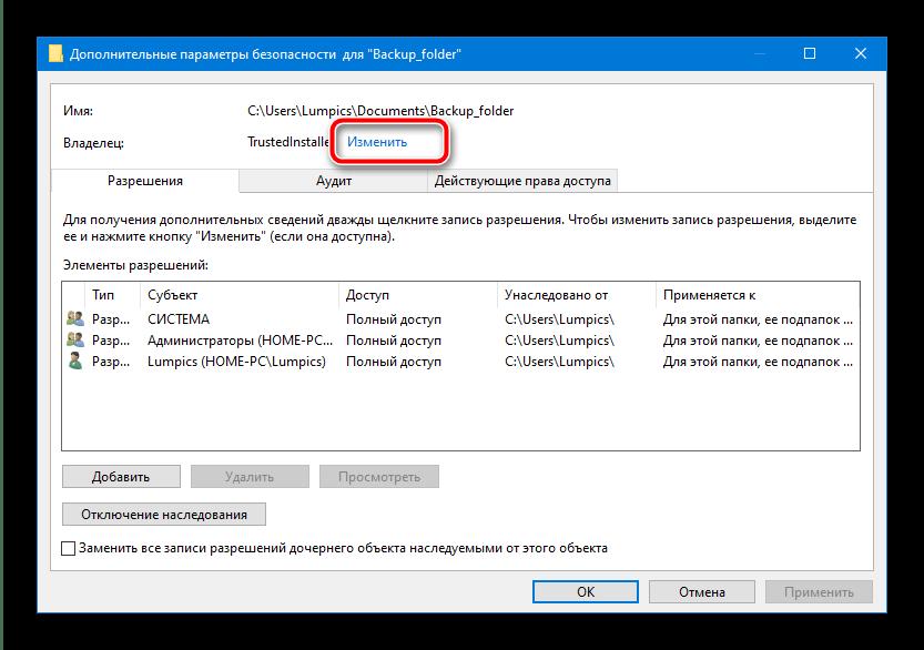 Изменить владельца папки для решения проблемы «Системе не удаётся найти указанный путь» в μTorrent