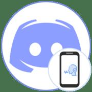 Как изменить голос на телефоне в Дискорде