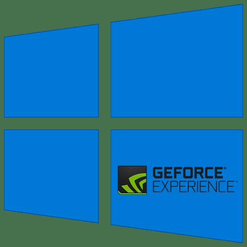 Как отключить GeForce Experience в Windows 10