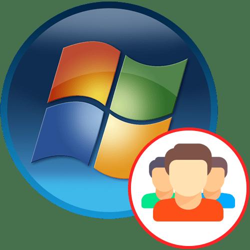 Как переименовать папку Пользователи в Windows 7