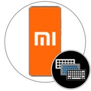 Как поменять клавиатуру на Xiaomi