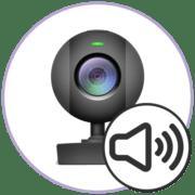 Как проверить звук на веб-камере