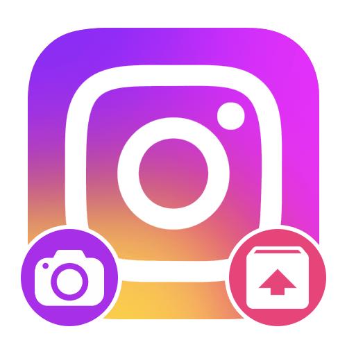 Как разархивировать фото в Инстаграм