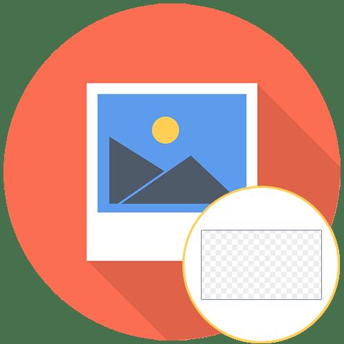 Как сделать прозрачный фон на фото