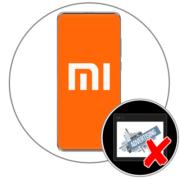 Как убрать рекомендации на Xiaomi