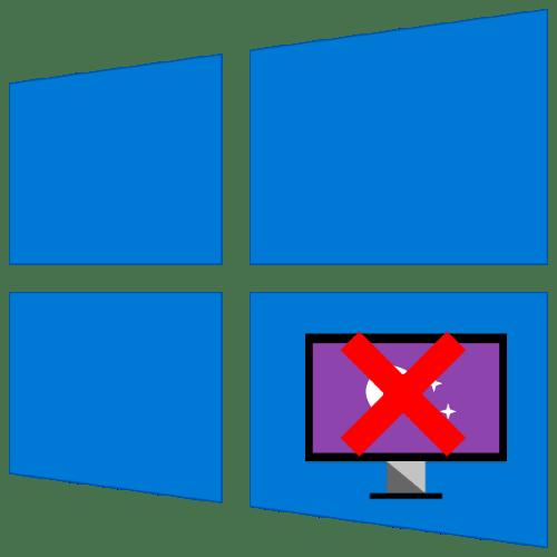 как убрать заставку с экрана компьютера на windows 10